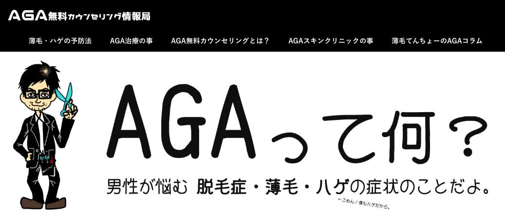 AGA無料カウンセリング情報局