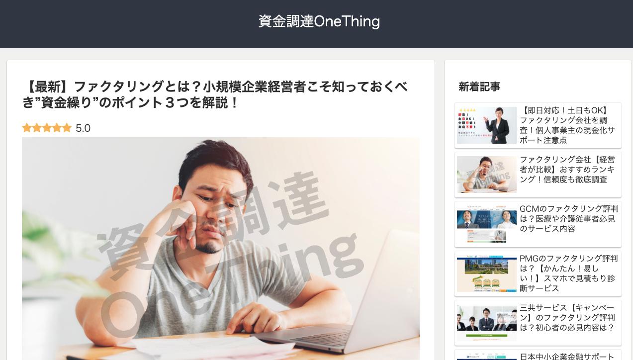 資金調達OneThing
