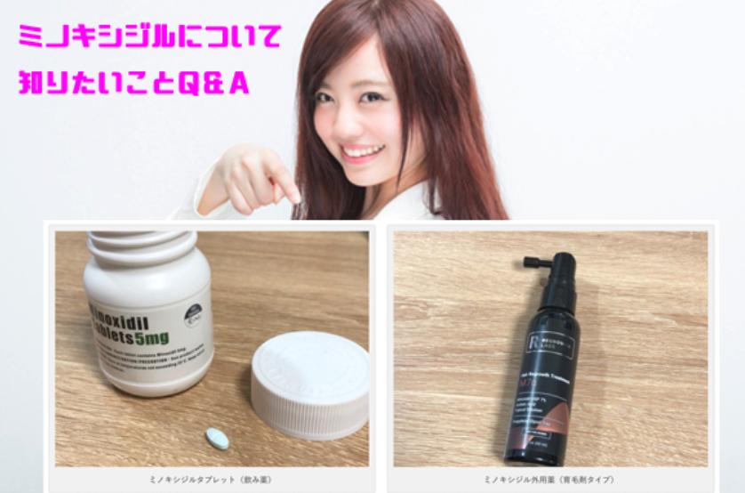 ミノキシジル先生のブログ
