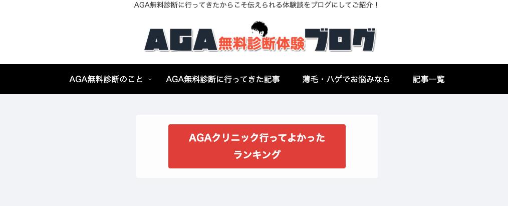 AGA無料診断体験ブログ